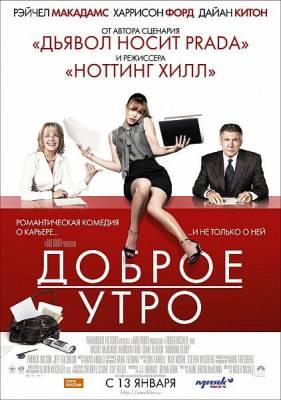 Фильм: Доброе утро / Morning Glory (2010)