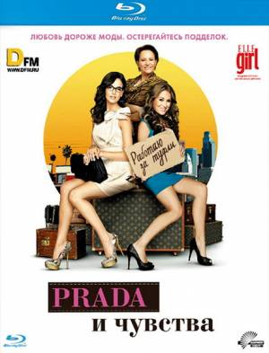 Фильм: Prada и чувства / From Prada to Nada (2011/