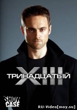 Сериал: Тринадцатый / XIII, Серии 1-13 из 13 (2011)