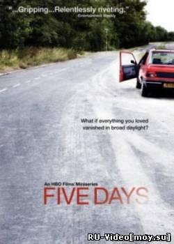 Сериал: Пять дней / Five Days