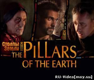 Сериал: Столпы Земли / The Pillars of The Earth (2010)