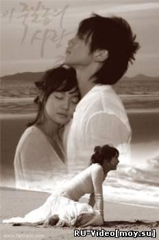 Сериал: Любовь, которая убивает / Сила любви / A Love to Kill (2005)