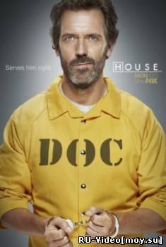 Доктор Хаус / House M.D. (8 Сезон / 2011) Смотреть сериал онлайн